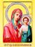 Свет Алтая.  Иконе Божией Матери Казанской Коробейниковской.