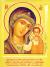 Небесная Освободительница.  Казанской иконе Божией Матери.